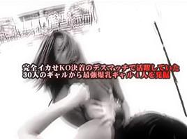 GAR-204 - Breasty Beauties Lesbo Catfight Explosion Fest